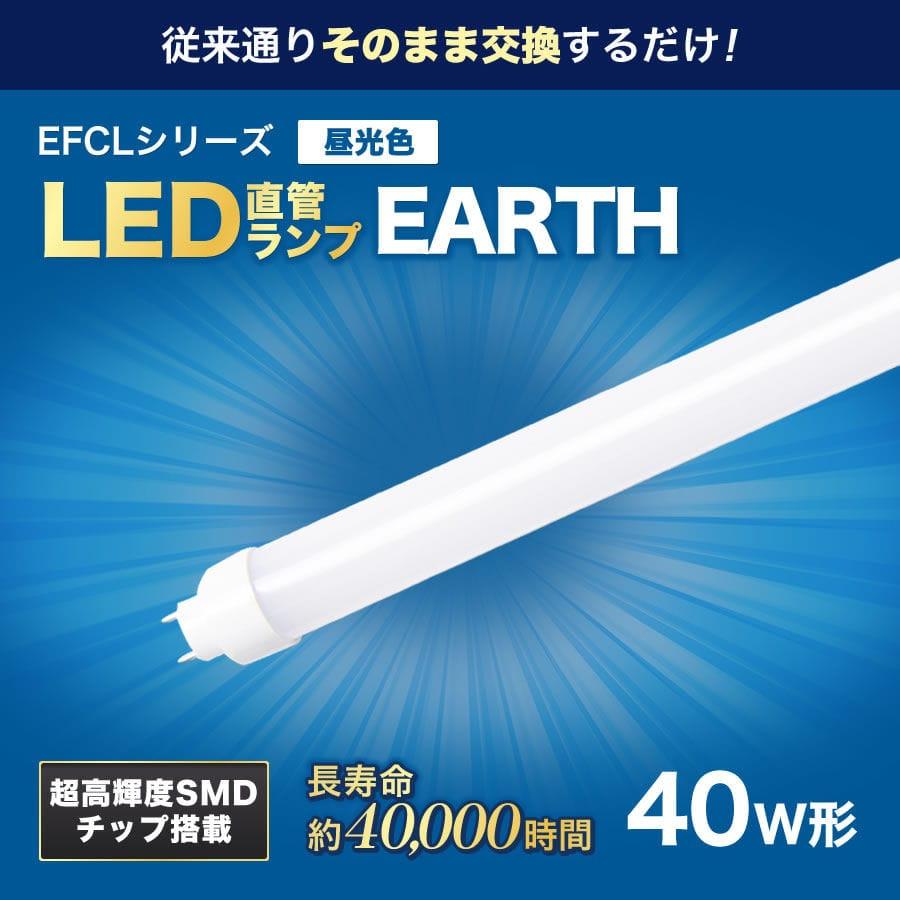 40形相当LED直管ランプ EDLTL40LED28