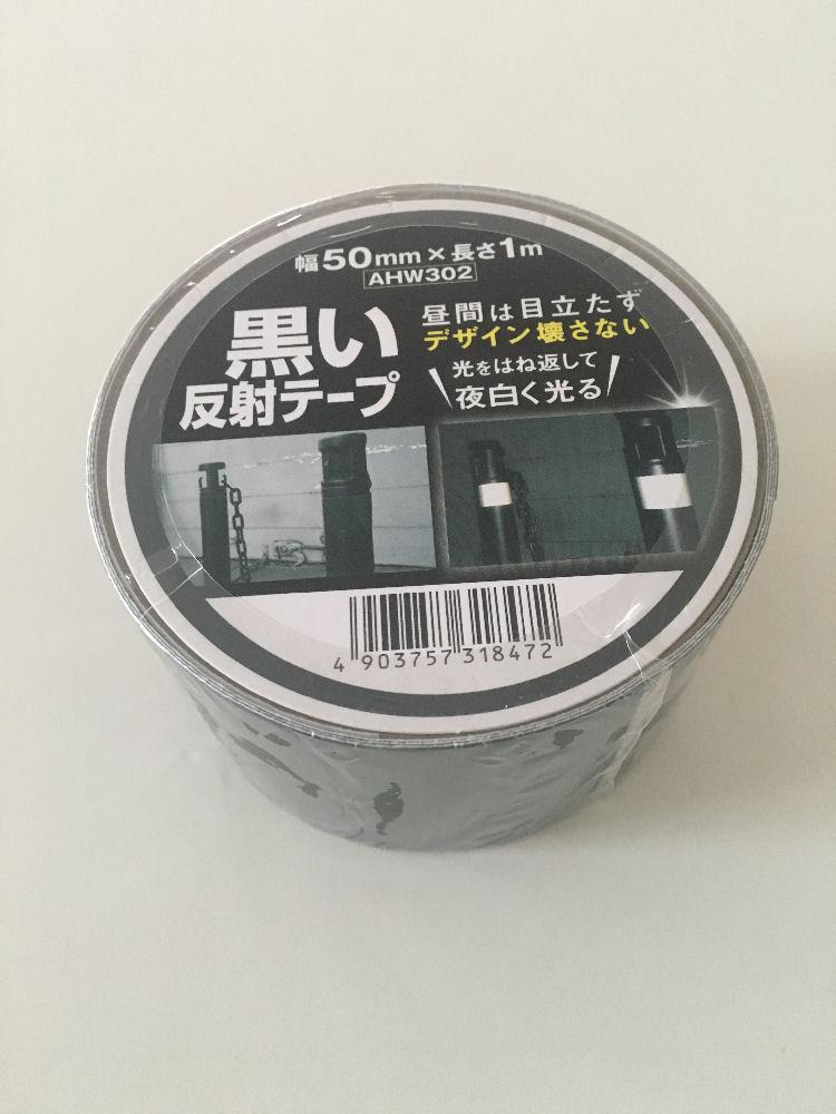 黒い反射テープ AHW302 50MMX1M