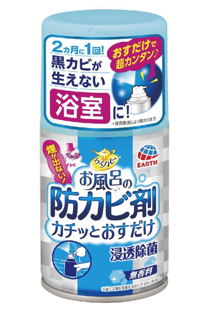 アース製薬 らくハピ お風呂の防カビ剤おすだけ 無香料 50ml
