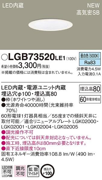 パナソニック LEDダウンライト各種