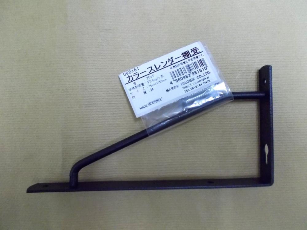 カラースレンダー棚受 ブラック 75×150