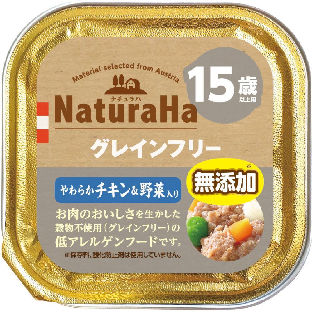 マルカン ナチュラハ グレインフリー チキン野菜入り 15歳以上用 100g