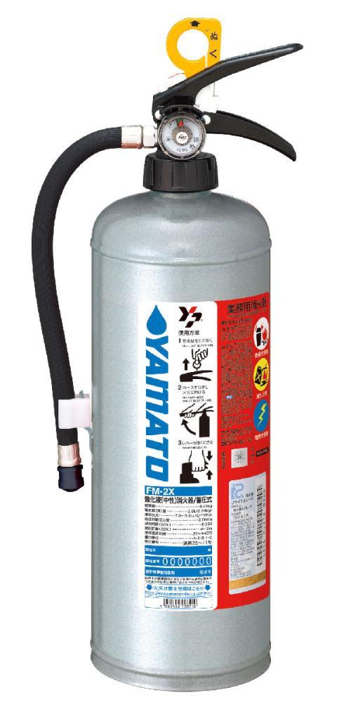 業務用強化液消火器FM-2(S)