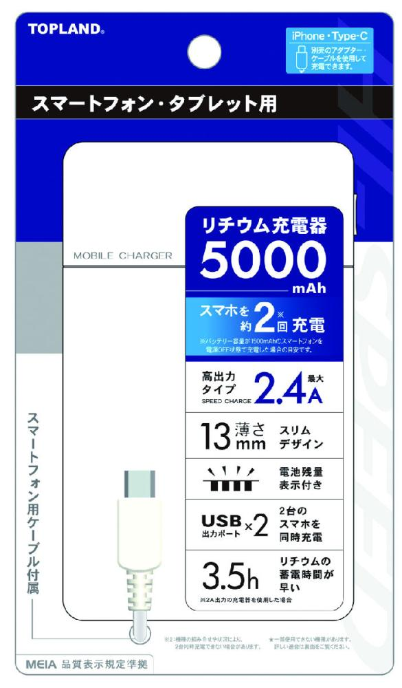 スマートフォン 2.4Aリチウム充電器 5000mAh