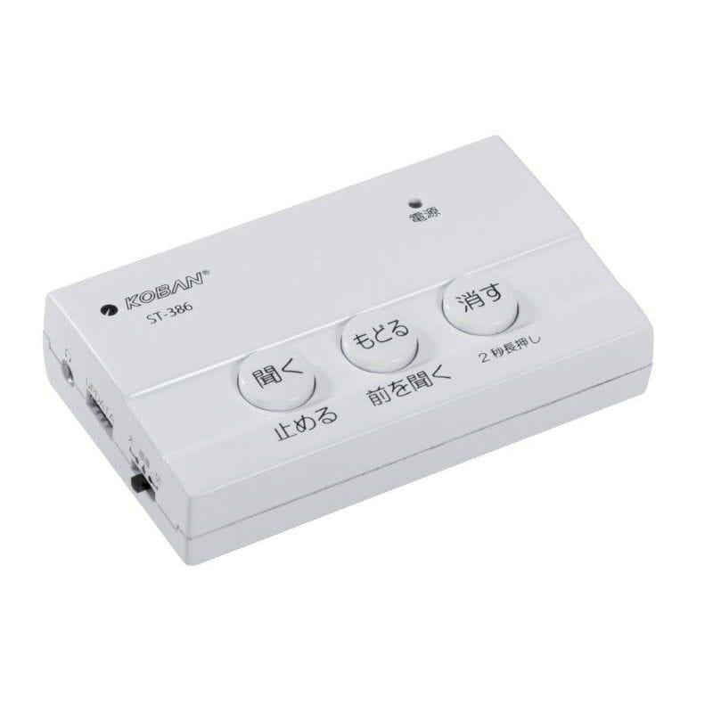 太知ホールディングス 防犯対策電話録音機 ST-386