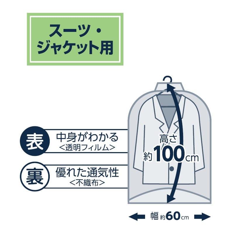 コメリセレクト 衣類カバー スーツ・ジャケット用 10枚入り