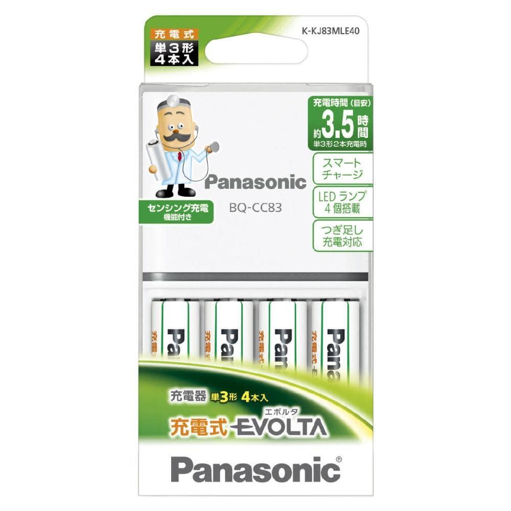 パナソニック 充電式エボルタ 単3形 4本パック 充電器セット KKJ-83MLE40