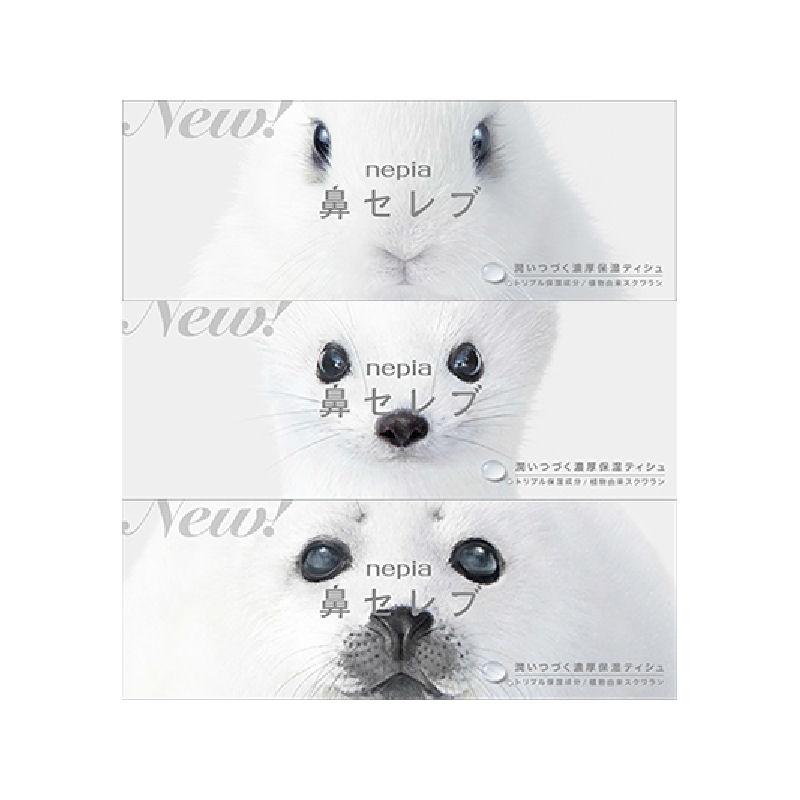 ネピア 鼻セレブ 200組 3個パック