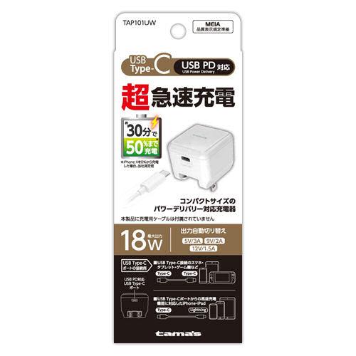 多摩電子工業 超急速充電USB PD対応コンセントチャージャー18W ホワイト TAP101UW