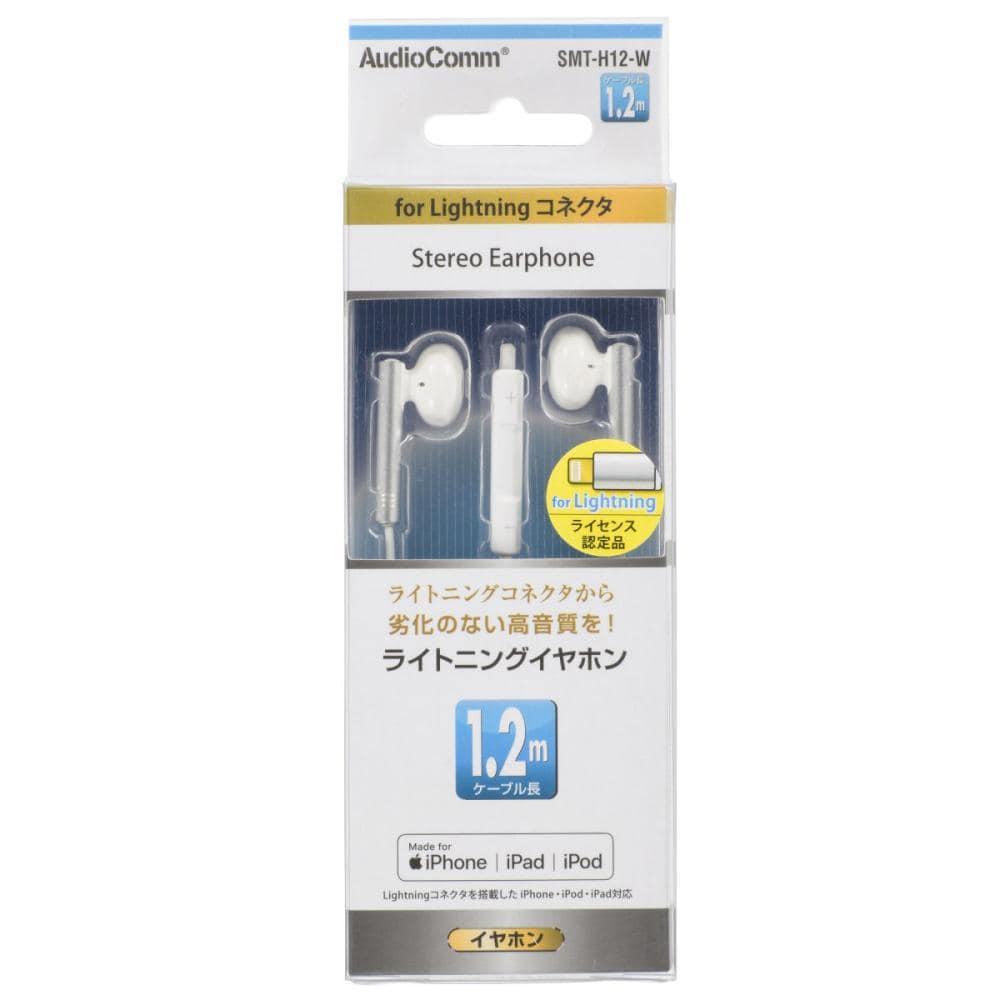 Lightningイヤホン H12-W