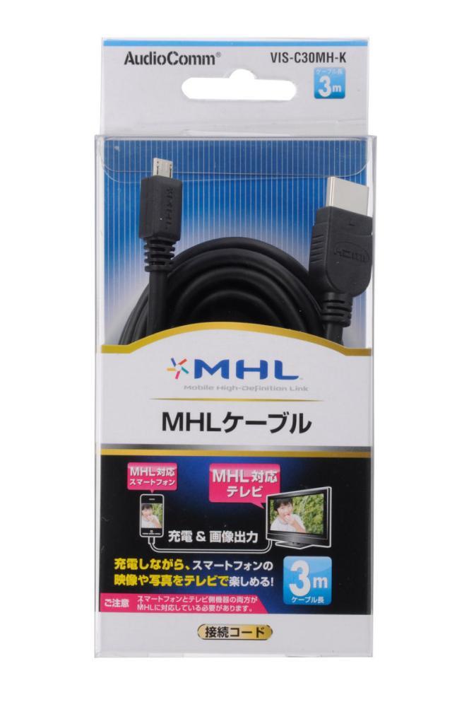 MHLケーブル 3M
