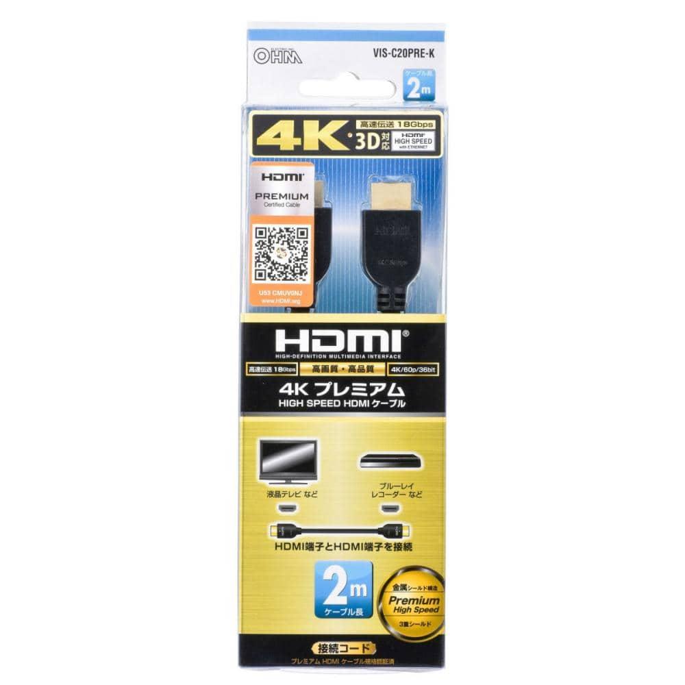 プレミアム HDMIケーブル各種