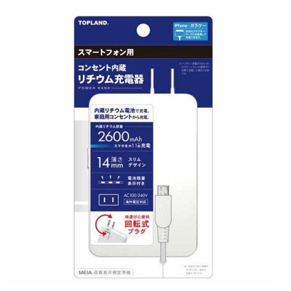 トップランド コンセント内蔵リチウム充電器 スマートフォン用 2600mAh