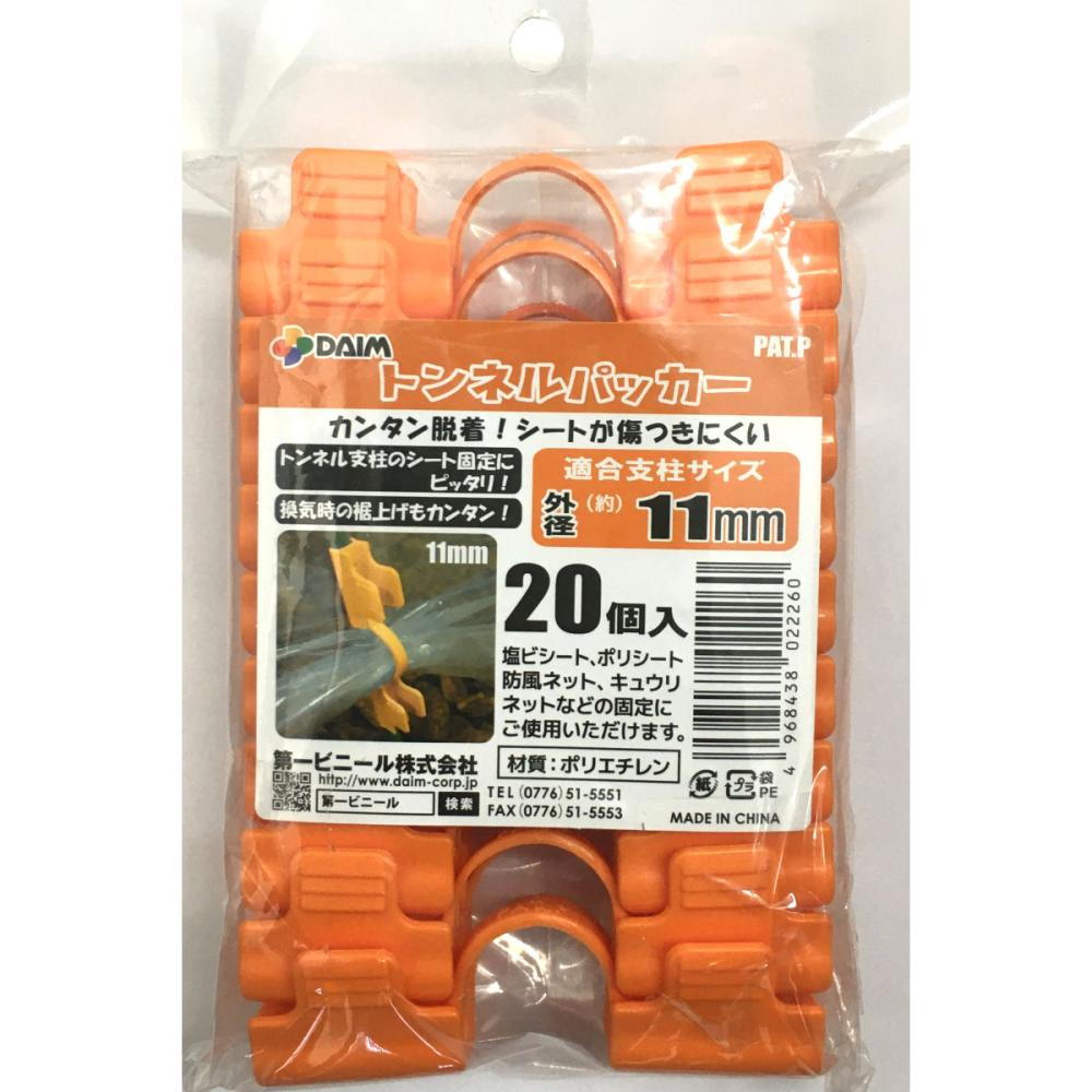クリップ式トンネルパッカー(20個入り)11mm