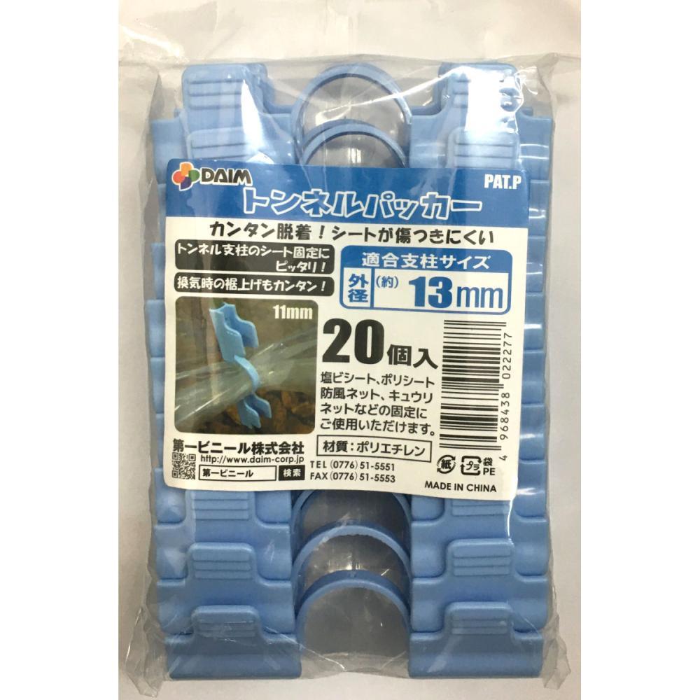 クリップ式トンネルパッカー(20個入り)13mm