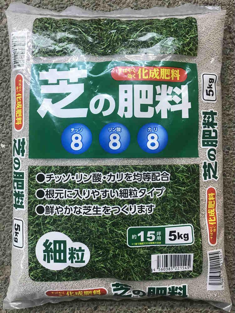 芝の肥料 5kg