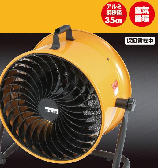 トルネードサーキュレーター RL-NAR350TF