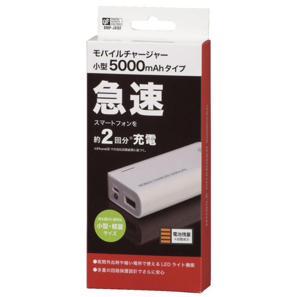 【アウトレット品】モバイルチャージャー 5000mAhタイプ