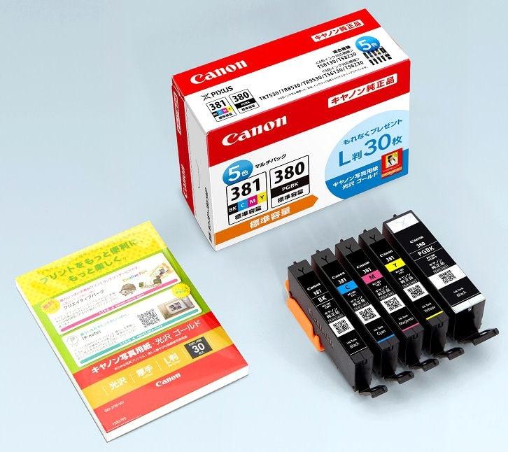 キヤノン 純正インクカートリッジ BCI-381/380 5色パック BCI-381+380/5MP