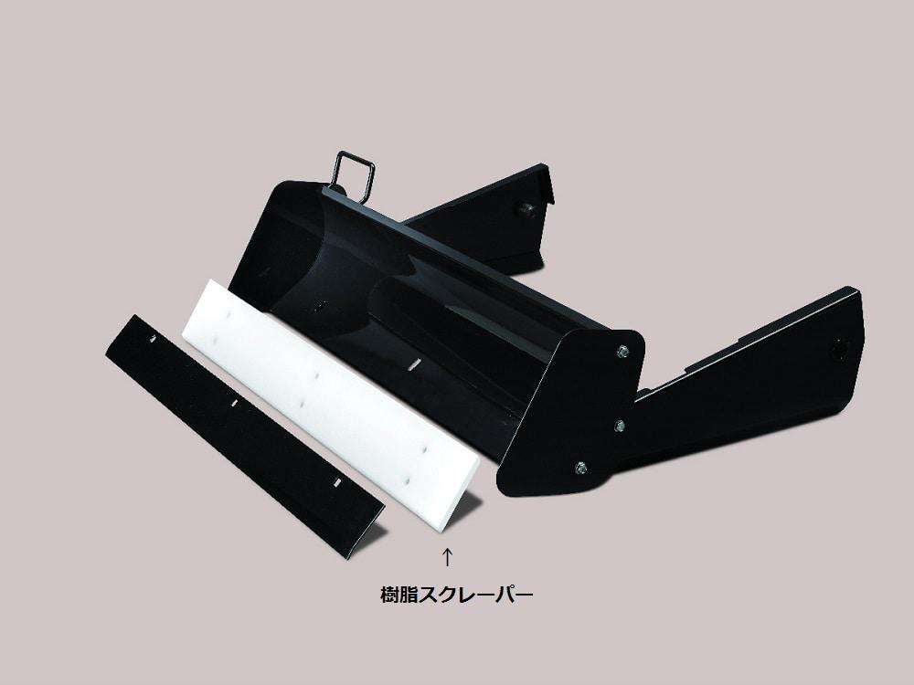 ヤマハ除雪機用 樹脂スクレーパー 各サイズ