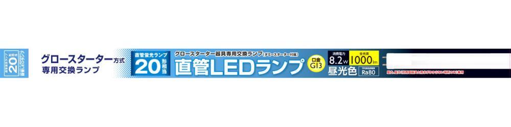 LED直管20W形 8.2W 昼光色K