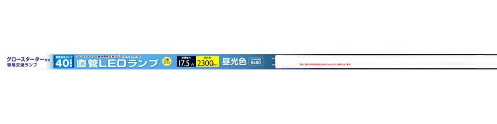 LED直管40W形 17.5W 昼光色 グロースターター