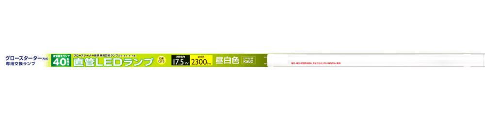 LED直管40W形 17.5W 昼白色 グロースターター