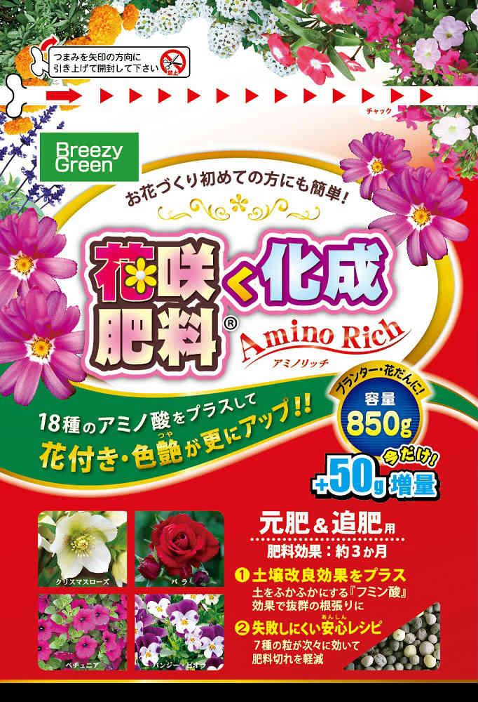 花咲く化成肥料アミノリッチ 850g+50g増量