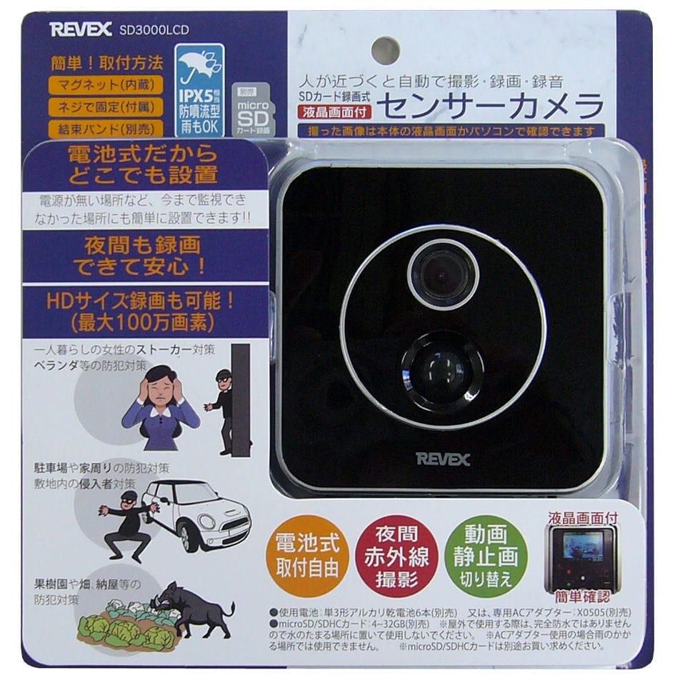 センサーカメラ SD3000LCD