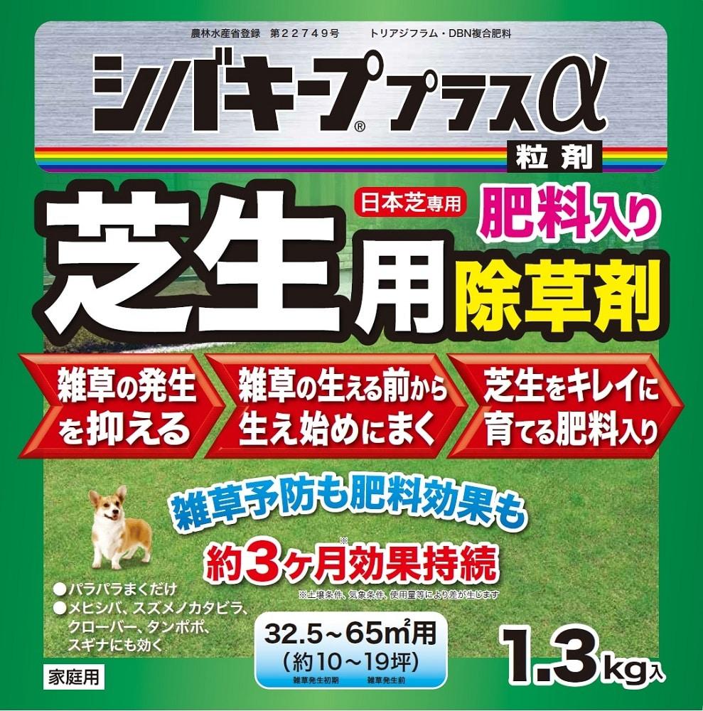 芝生用除草剤シバキーププラスアルファ1.3kg