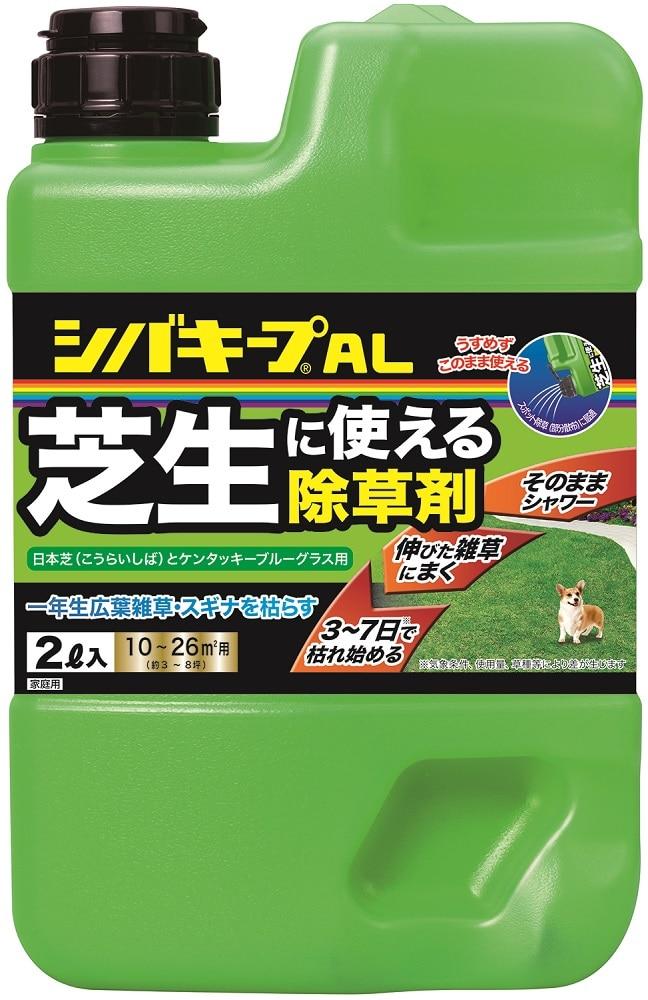 芝生に使える除草剤シバキープAL2L