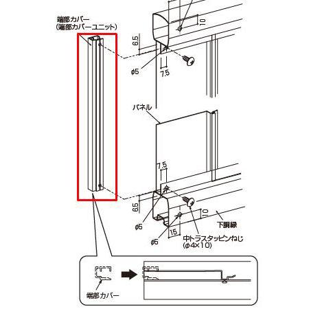 ルシアスF用F03型端部カバー ステン 各種