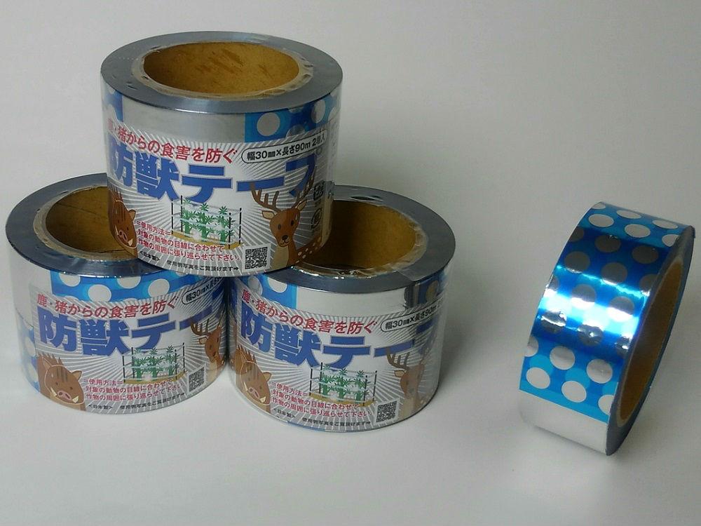 防獣テープ 30mm×90m 2巻シュリンク