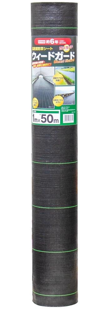高密度防草シート ウィードガード 各サイズ