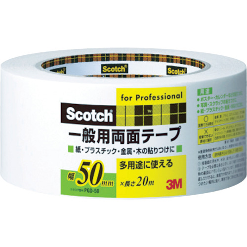 3M スコッチ 一般用両面テープ 50mmX20m PGD-50_