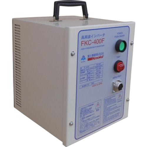 高速 400Hz高周波インバータ電源 FKC-400F_