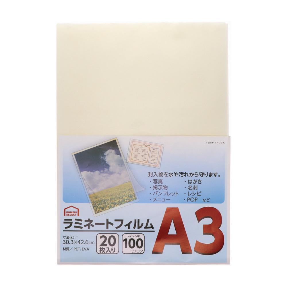 ラミネートフィルム A3サイズ 20枚入 フィルム厚100ミクロン