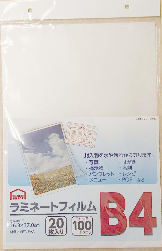 ラミネートフィルム B4サイズ 20枚入 フィルム厚100ミクロン