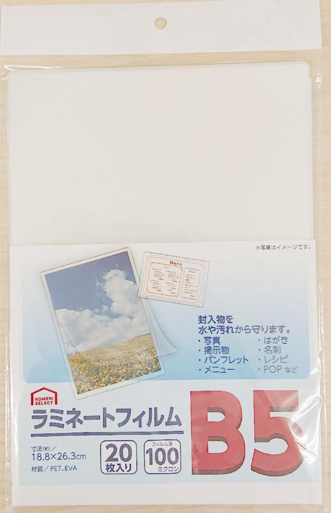 ラミネートフィルム B5サイズ 20枚入 フィルム厚100ミクロン