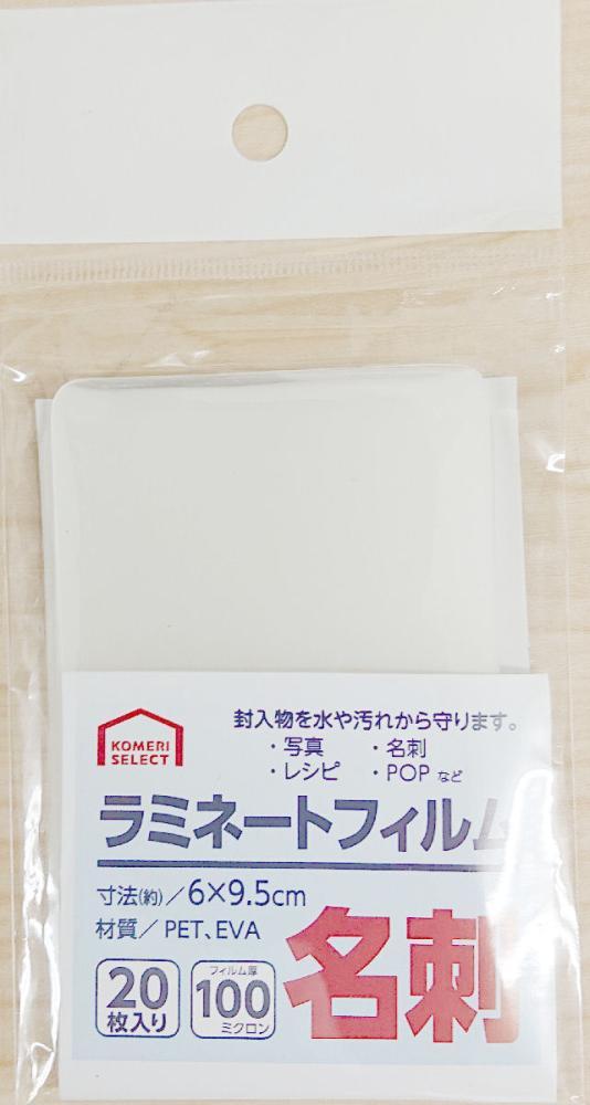 ラミネートフィルム 名刺サイズ 20枚入 フィルム厚100ミクロン