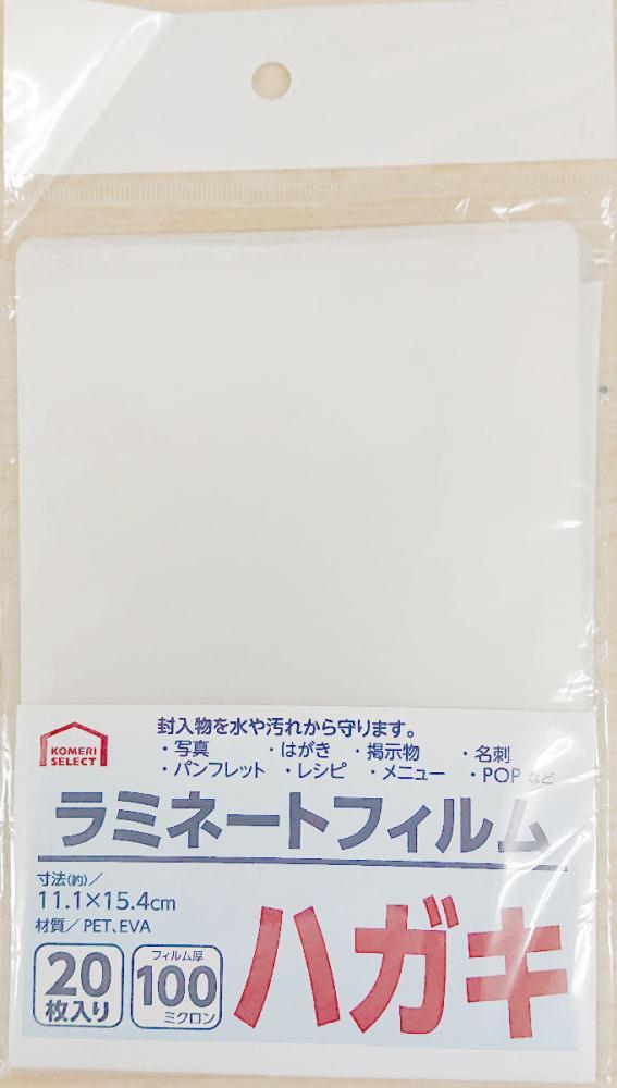 ラミネートフィルム ハガキサイズ 20枚入 フィルム厚100ミクロン