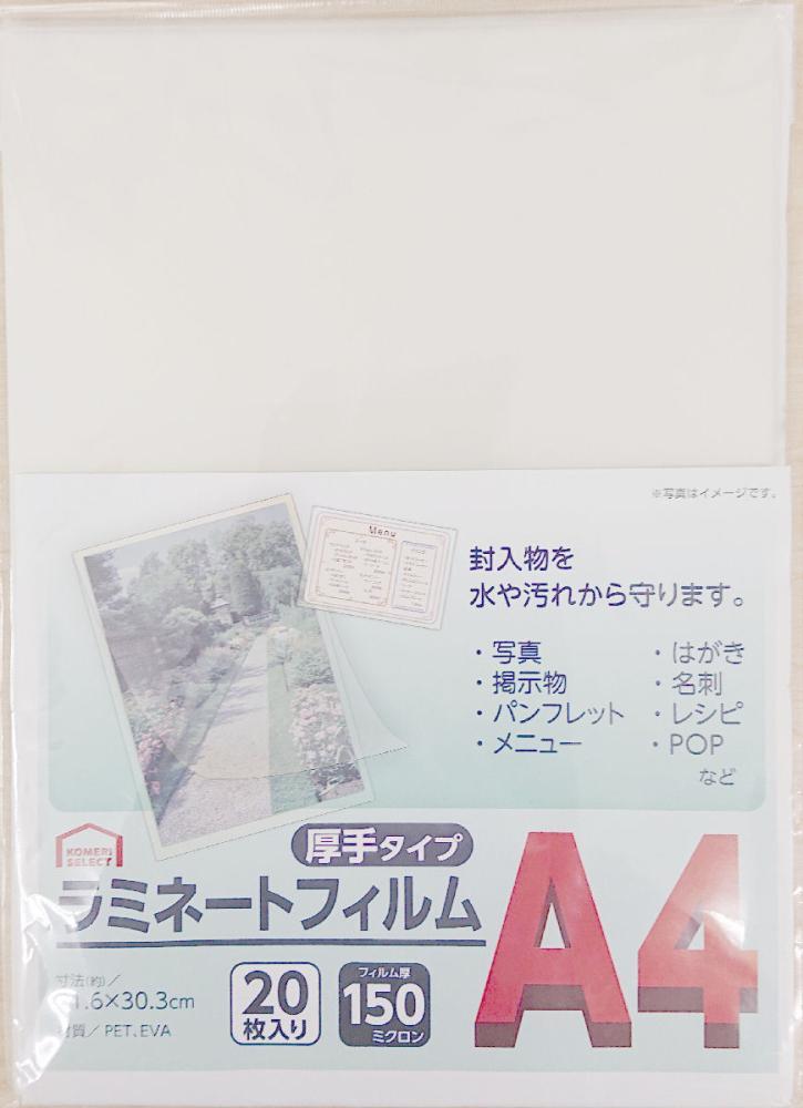 ラミネートフィルム A4サイズ 20枚入 フィルム厚150ミクロン