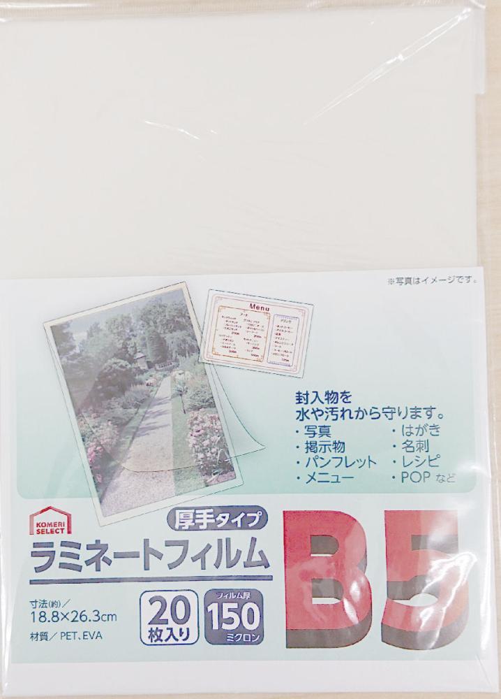 ラミネートフィルム B5サイズ 20枚入 フィルム厚150ミクロン