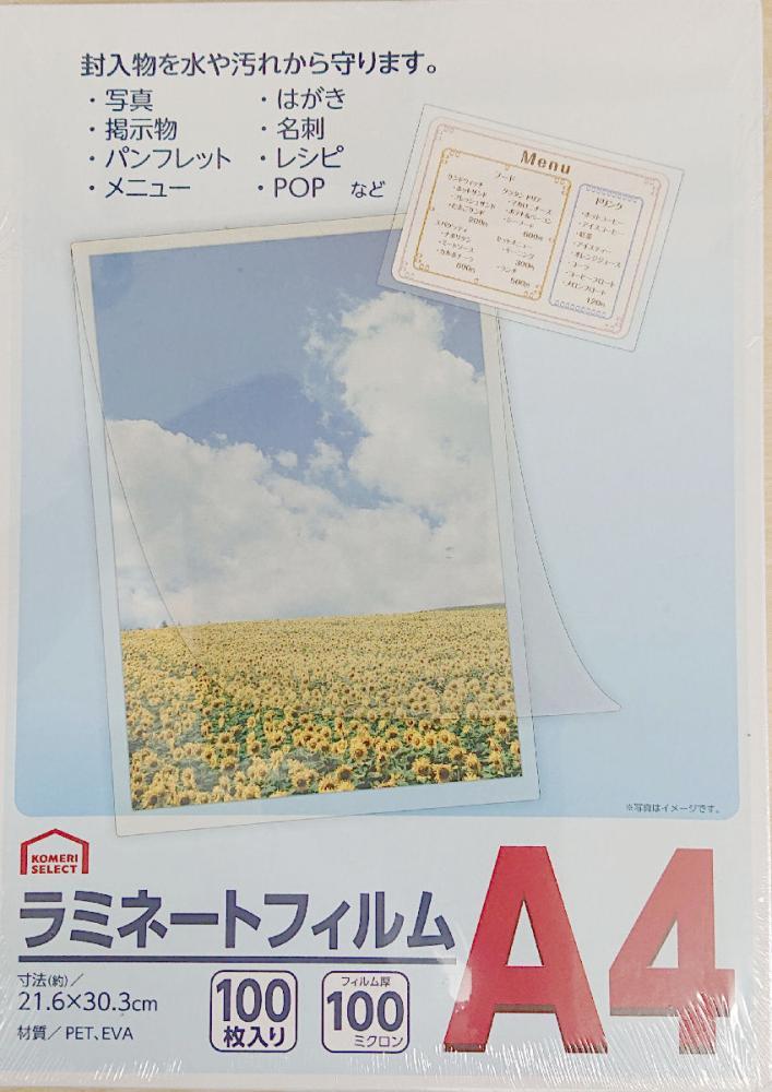 ラミネートフィルム A4サイズ 100枚入 フィルム厚100ミクロン