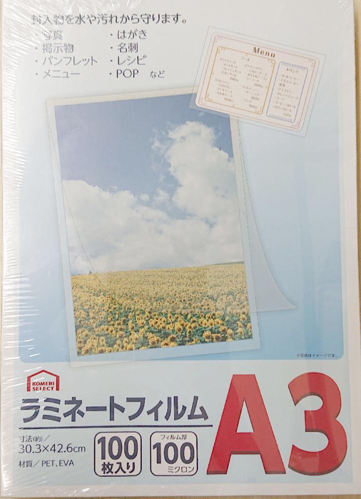 ラミネートフィルム A3サイズ 100枚入 フィルム厚100ミクロン