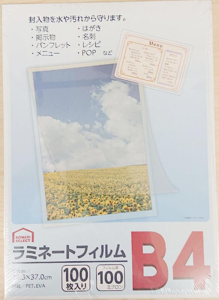 ラミネートフィルム B4サイズ 100枚入 フィルム厚100ミクロン