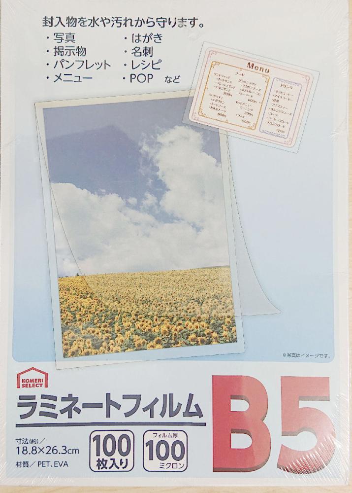 ラミネートフィルム B5サイズ 100枚入 フィルム厚100ミクロン