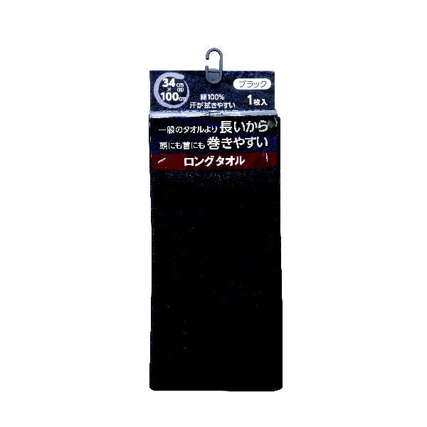 ロングタオル 34×100cm ブラック