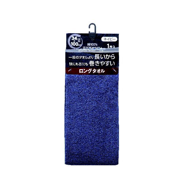 ロングタオル 34×100cm ネイビー
