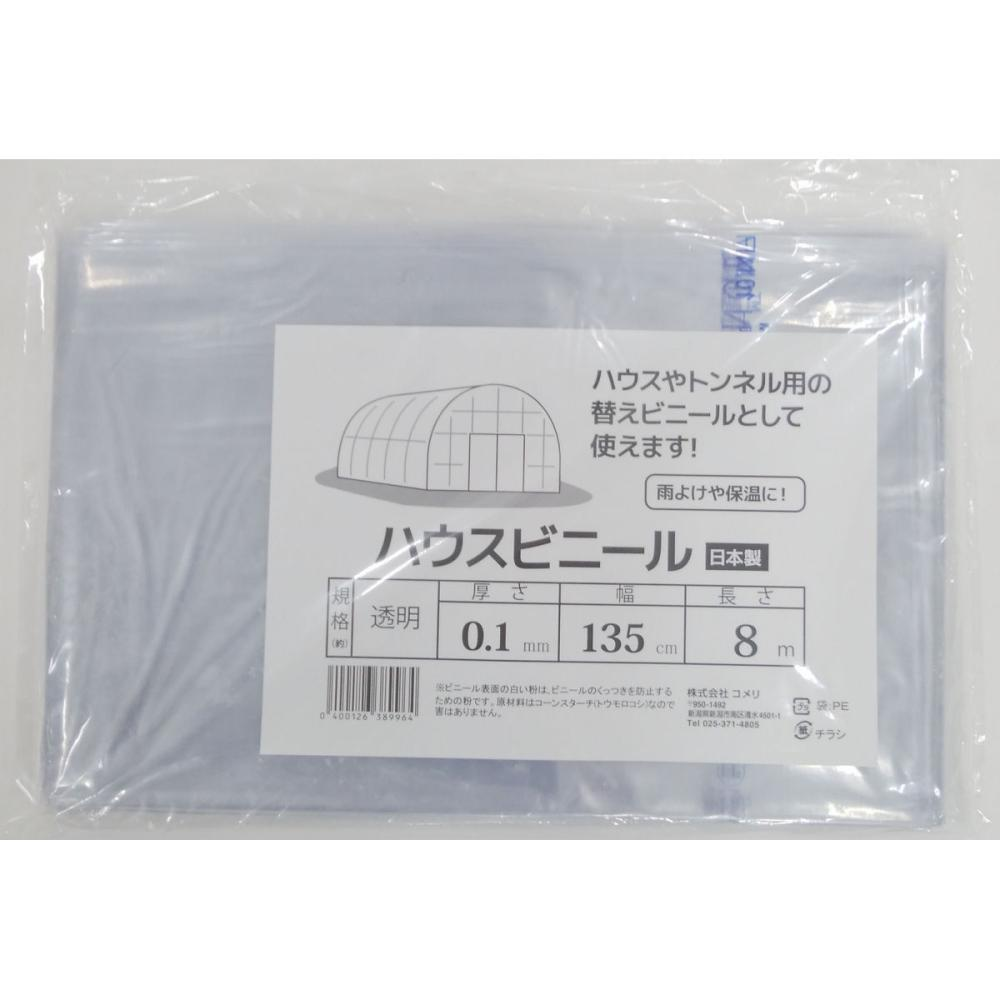 ハウスビニール 0.1mm×135cm×8m